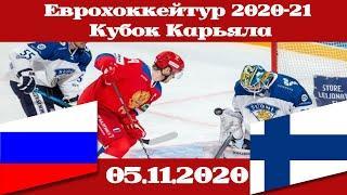 Еврохоккейтур 2020-21 Россия — Финляндия (05.11.2020)