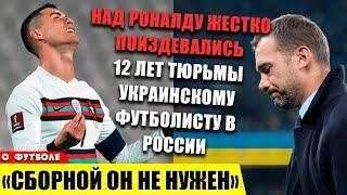 Украинского футболиста посадили в России | Скандалы ЧМ 2022 | Динамо продаст игрока сборной Украины