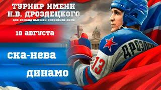 «СКА-Нева» - «Динамо». Турнир имени Н. В. Дроздецкого