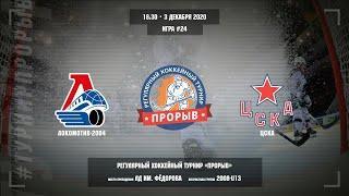 Матч №24, Локомотив-2004 — ЦСКА, 2008-U13, Арена ЛД им. Фёдорова, 3 декабря 2020 в 18:30
