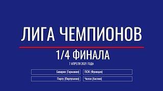 Лига Чемпионов. Обзор 1/4 финала от 7 апреля 2021г.
