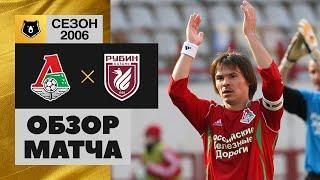 Локомотив - Рубин. Обзор матча Российской Премьер-лиги 2006