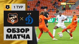 10.08.2020 Урал - Динамо - 0:2. Обзор матча