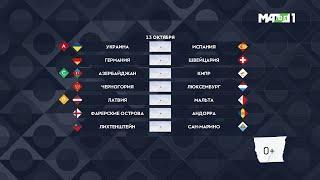 Лига наций. Обзор матчей 13.10.2020