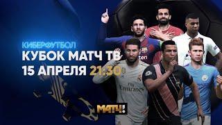 Лига чемпионов продолжается! Кубок Матч ТВ по киберфутболу с 15 апреля