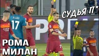 Мхитарян против Милана. Несправедливое судейство
