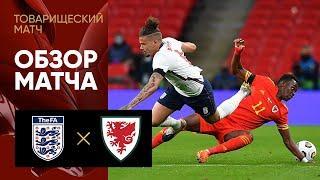 08.10.2020 Англия - Уэльс - 3:0. Обзор товарищеского матча