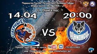 14.04.2021 Северные охотники-06 (Когалым) VS Олимпиец-06 (Сургут)