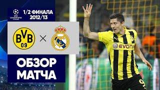 Боруссия Дортмунд - Реал. Обзор первого матча 1/2 финала Лиги чемпионов 2012/13