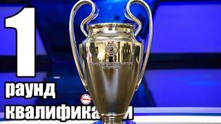Лига Чемпионов 2020 / 2021. Кто вышел во 2 раунд квалификации? Результаты. Расписание.