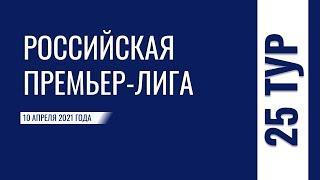 Чемпионат России. 25 тур. 10 апреля 2021 года