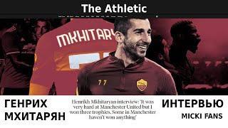 Мхитарян о трудностях в Серии А. Интервью the Athletic