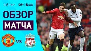 20.10.2019 Манчестер Юнайтед — Ливерпуль. Обзор матча