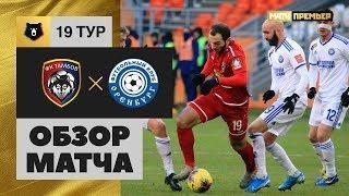 07.12.2019 Тамбов - Оренбург - 3:0. Обзор матча