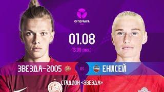 """""""Звезда-2005"""" (Пермь) - """"Енисей"""" (Красноярск)"""