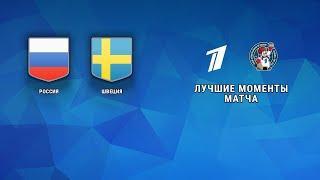 Россия - Швеция. Кубок Первого канала по хоккею 2020. Лучшие моменты матча