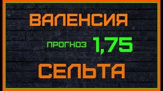 ВАЛЕНСИЯ СЕЛЬТА ПРОГНОЗ 1 февраля КЭФ 1,75 Ставка