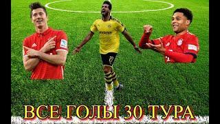 Бундеслига. Обзор всех голов 30 тура чемпионата Германии по футболу 2019-2020