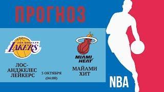 Лейкерс - Майами: прогноз на 3 октября [NBA] | Прогнозы на баскетбол | Прогнозы на баскетбол НБА