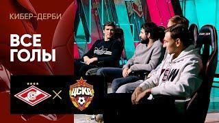 01.04.2020 Кибердерби. Спартак - ЦСКА - 1:2. Все голы