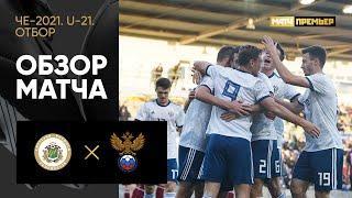 13.10.2020 Латвия (U-21) - Россия (U-21) - 1:4. Обзор матча