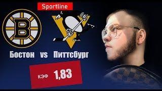 ТОПОВЫЙ ВЫПУСК Бостон - Питтсбург 6:4 | ПРОГНОЗЫ НА ХОККЕЙ | КХЛ, НХЛ ОТ SPORTLINE!!