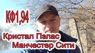 КРИСТАЛ ПЭЛАС - МАНЧЕСТЕР СИТИ / ПРОГНОЗ / СТАВКА / ОБЗОР / КФ 1,94