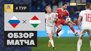 14.10.2020 Россия - Венгрия - 0:0. Обзор матча