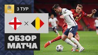 11.10.2020 Англия - Бельгия - 2:1. Обзор матча