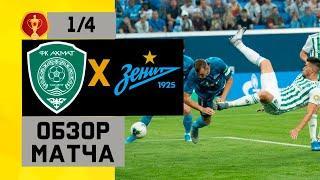 Ахмат - Зенит Обзор Матча Кубок России 1/4 04.03.2020