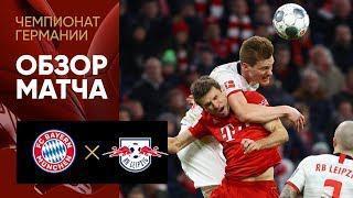 09.02.2020 Бавария - Лейпциг - 0:0. Обзор матча