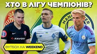 Розгром від Динамо, повернення Зінченка і матч сезону за ЛЧ