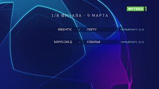 Лига чемпионов. Обзор матчей 09.03.2021