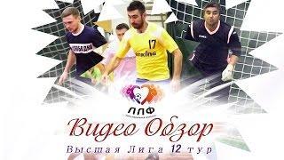 Высшая Лига ЛЛФ - Обзор матчей 12 тура - мини-футбол
