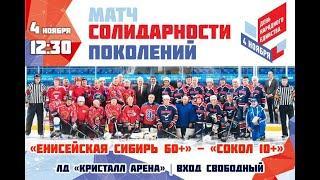 ХОККЕЙ МАТЧ СОЛИДАРНОСТИ ПОКОЛЕНИЙ 04.11.2019