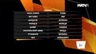 Лига Европы. Обзор матчей 10.12.2020