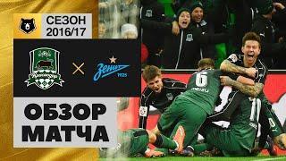 Краснодар - Зенит. Обзор матча Российской Премьер-лиги 2016/17