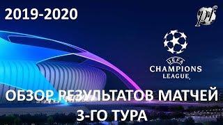 ЛИГА ЧЕМПИОНОВ: ОБЗОР МАТЧЕЙ 3-ГО ТУРА ЛИГИ ЧЕМПИОНОВ УЕФА 22-23.10.2019