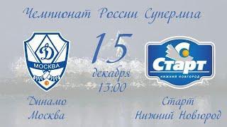 Динамо (Москва) - Старт (Нижний Новгород) | 15.12.20