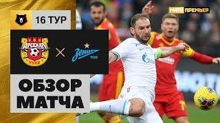 10.11.2019 Арсенал - Зенит - 0:1. Обзор матча