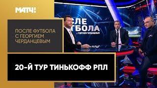 «После футбола с Георгием Черданцевым». Выпуск от 01.03.2020