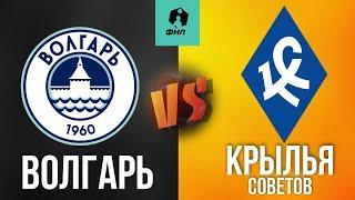 Волгарь - Крылья Советов прогноз на футбольный матч ФНЛ 12 апреля 2021 года