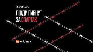 Как начинался «Спартак» / Эпизод 1 / Подкаст «Люди гибнут за Спартак»