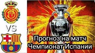 Мальорка Барселона прогноз на Чемпионат Испании Обзор матча  Конкурс на 500р  СТАВКИ НА СПОРТ