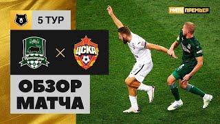 26.08.2020 Краснодар - ЦСКА - 1:1. Обзор матча