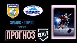 Химик - Торос: прогноз на 7 октября [ВХЛ] | Прогнозы на хоккей | Прогнозы на спорт на сегодня