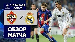 ЦСКА - Реал. Обзор 1-го матча 1/8 финала Лиги чемпионов 2011/12