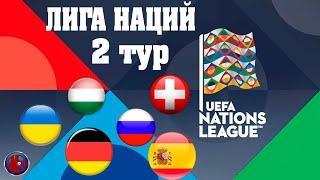 Футбол Лига наций Второй тур Итоги матчей группы D1.B4.C3.B3.A4 Расписание на 7 сентября