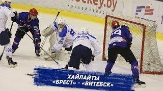 "Обзор шайб ""Брест"" - ""Витебск"" (7.11.19)"