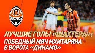 Победный гол Мхитаряна в матче с Динамо в Киеве | #GoalOfTheDay (2013 год)